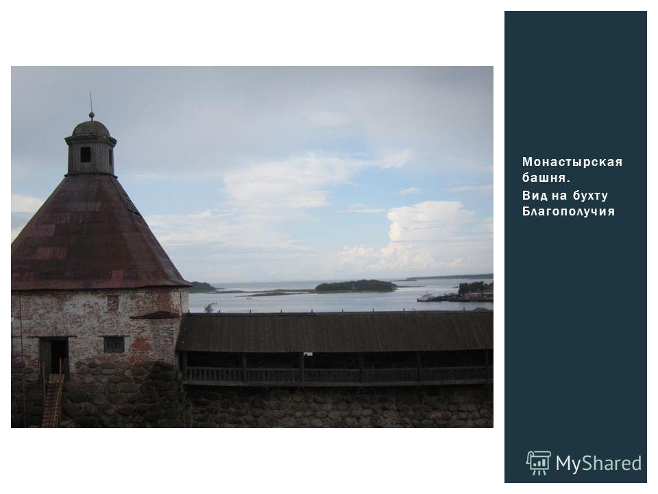 Монастырская башня. Вид на бухту Благополучия