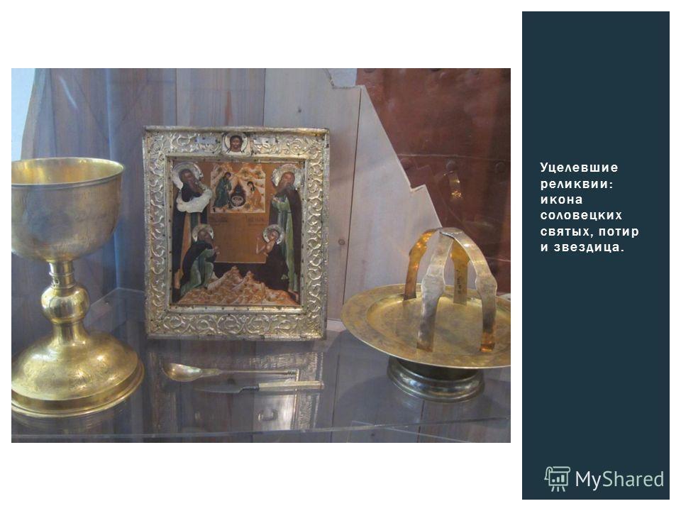 Уцелевшие реликвии: икона соловецких святых, потир и звездица.