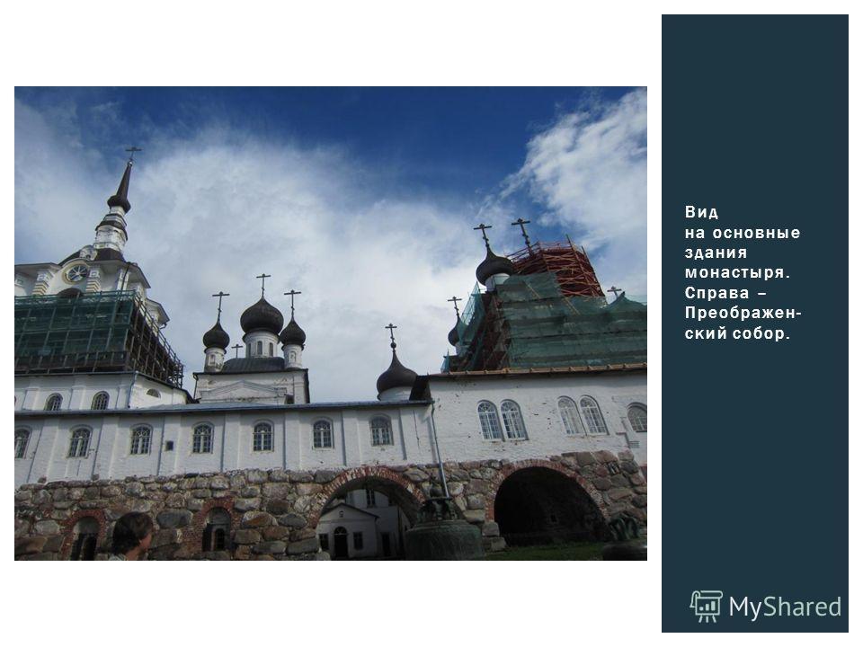 Вид на основные здания монастыря. Справа – Преображен- ский собор.