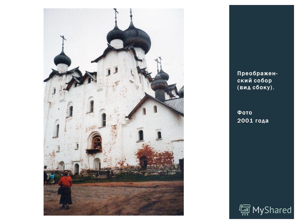 Преображен- ский собор (вид сбоку). Фото 2001 года