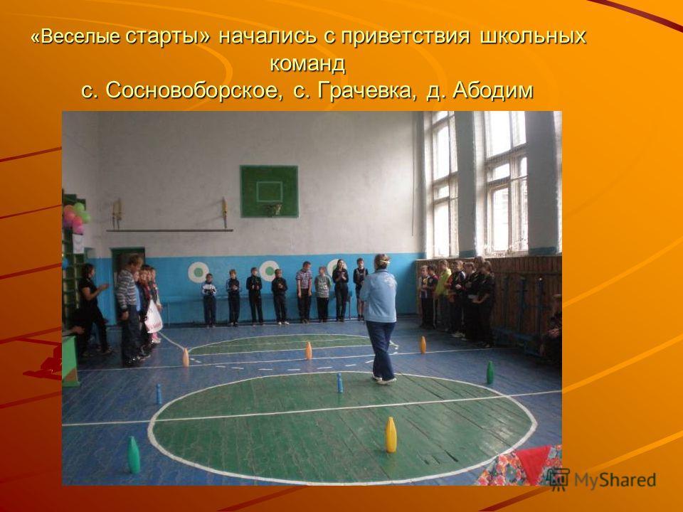 «Веселые старты» начались с приветствия школьных команд с. Сосновоборское, с. Грачевка, д. Абодим