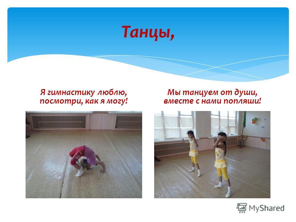 Танцы, Я гимнастику люблю, посмотри, как я могу! Мы танцуем от души, вместе с нами попляши!