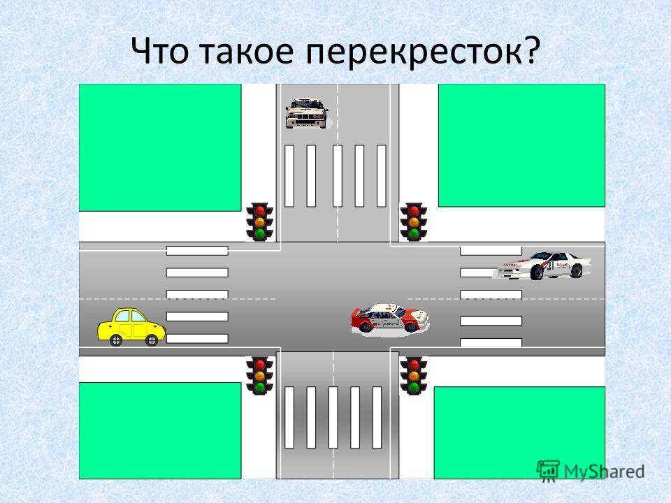 Что такое перекресток?