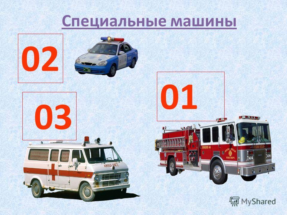 0102 03 Специальные машины