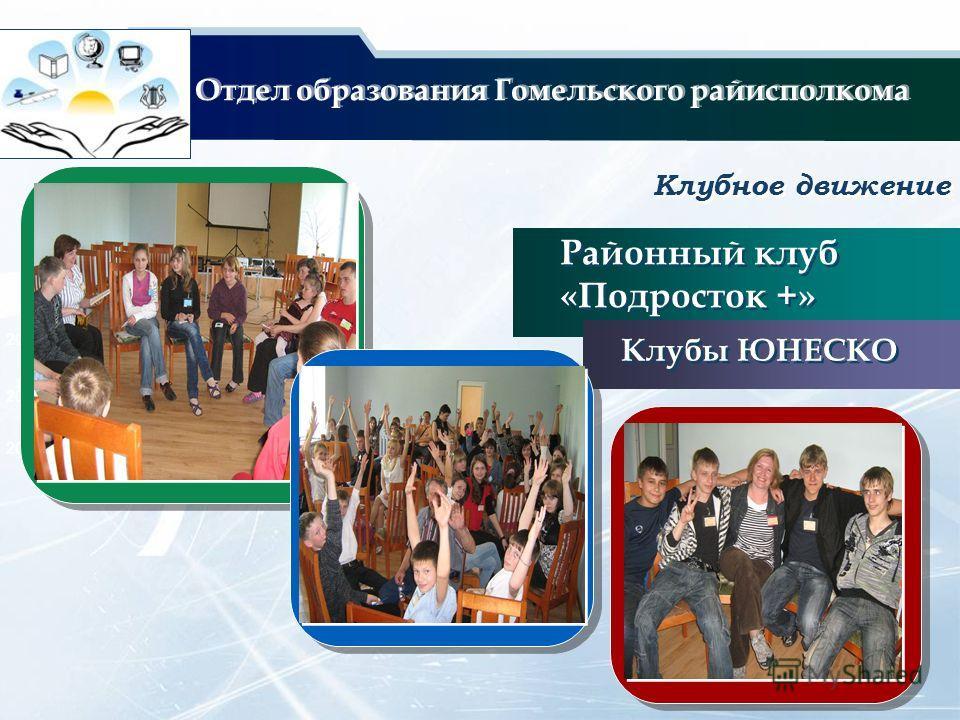 2008 2009 2010 Клубное движение Районный клуб «Подросток +» Клубы ЮНЕСКО Отдел образования Гомельского райисполкома