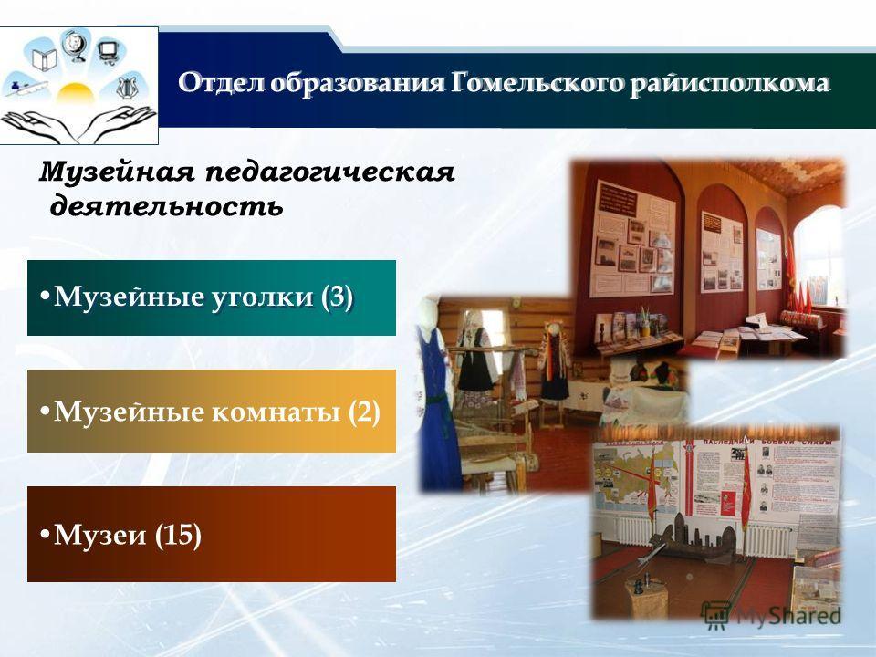 Музейные комнаты (2) Музеи (15) Музейные уголки (3) Музейная педагогическая деятельность Музейная педагогическая деятельность Отдел образования Гомельского райисполкома
