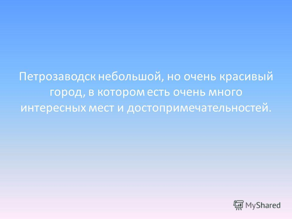 Петрозаводск небольшой, но очень красивый город, в котором есть очень много интересных мест и достопримечательностей.