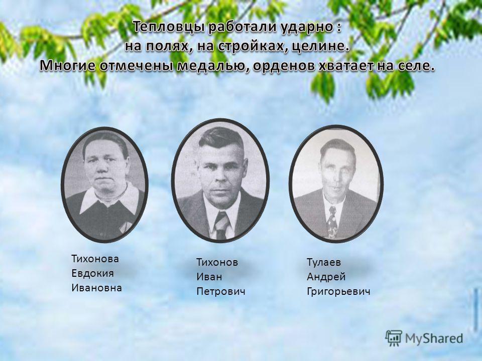 Тихонова Евдокия Ивановна Тихонов Иван Петрович Тулаев Андрей Григорьевич