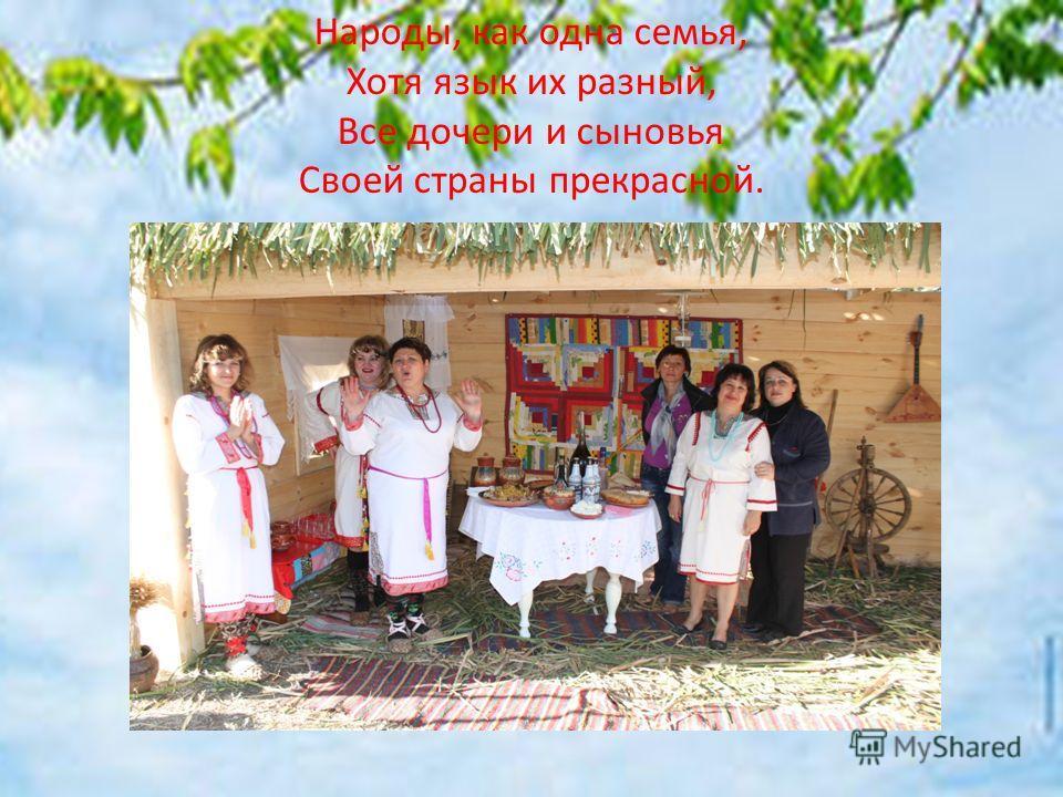 Народы, как одна семья, Хотя язык их разный, Все дочери и сыновья Своей страны прекрасной.