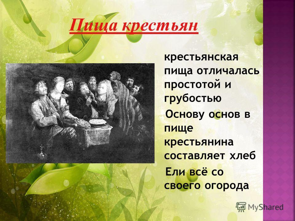 крестьянская пища отличалась простотой и грубостью Основу основ в пище крестьянина составляет хлеб Ели всё со своего огорода