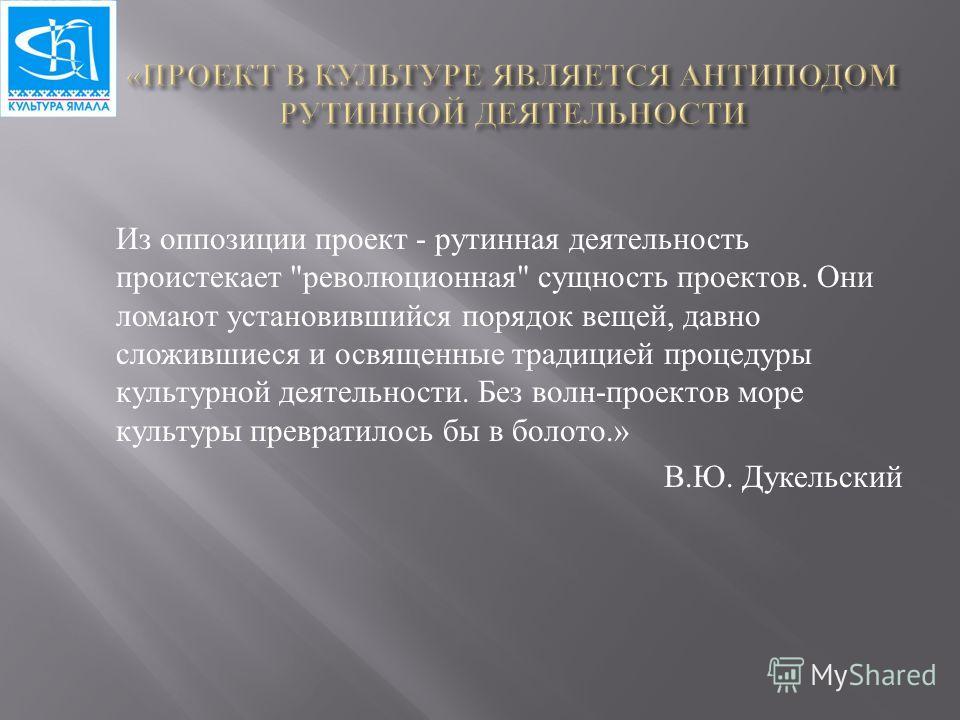 Из оппозиции проект - рутинная деятельность проистекает