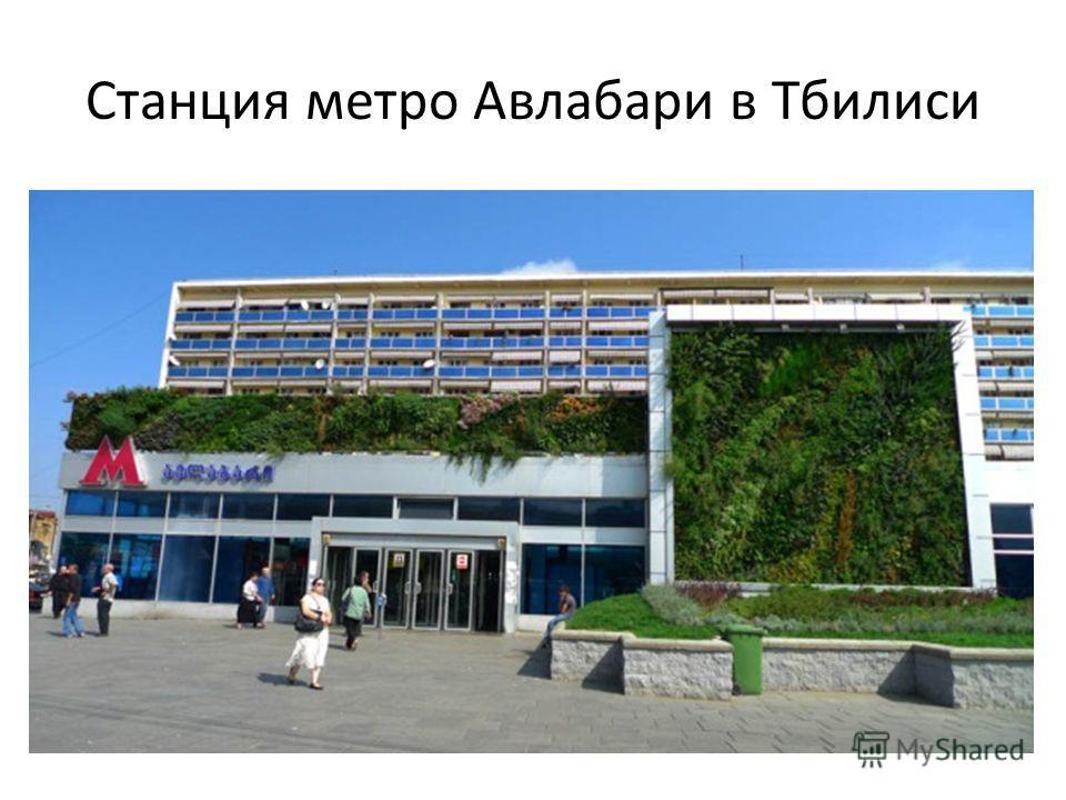 Станция метро Авлабари в Тбилиси