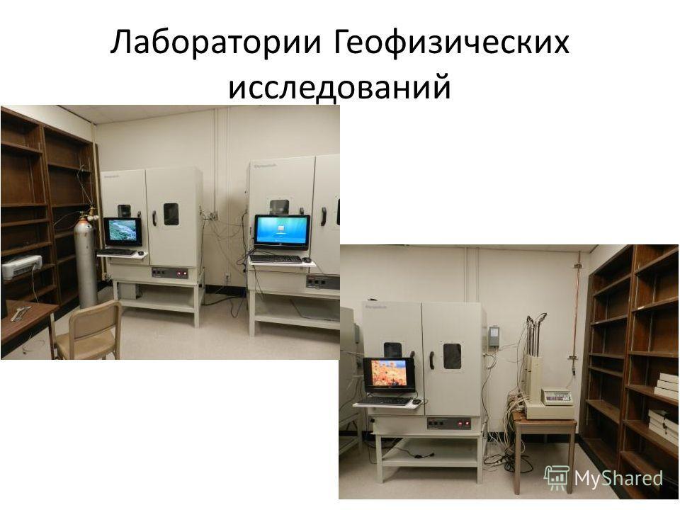 Лаборатории Геофизических исследований