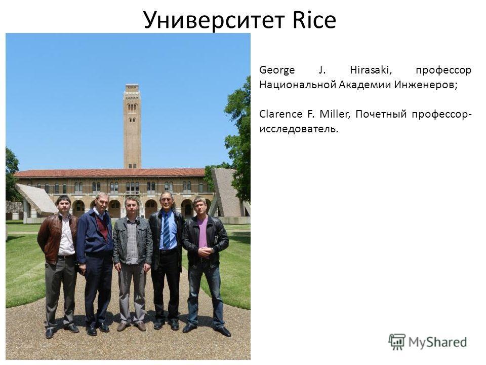 Университет Rice George J. Hirasaki, профессор Национальной Академии Инженеров; Clarence F. Miller, Почетный профессор- исследователь.