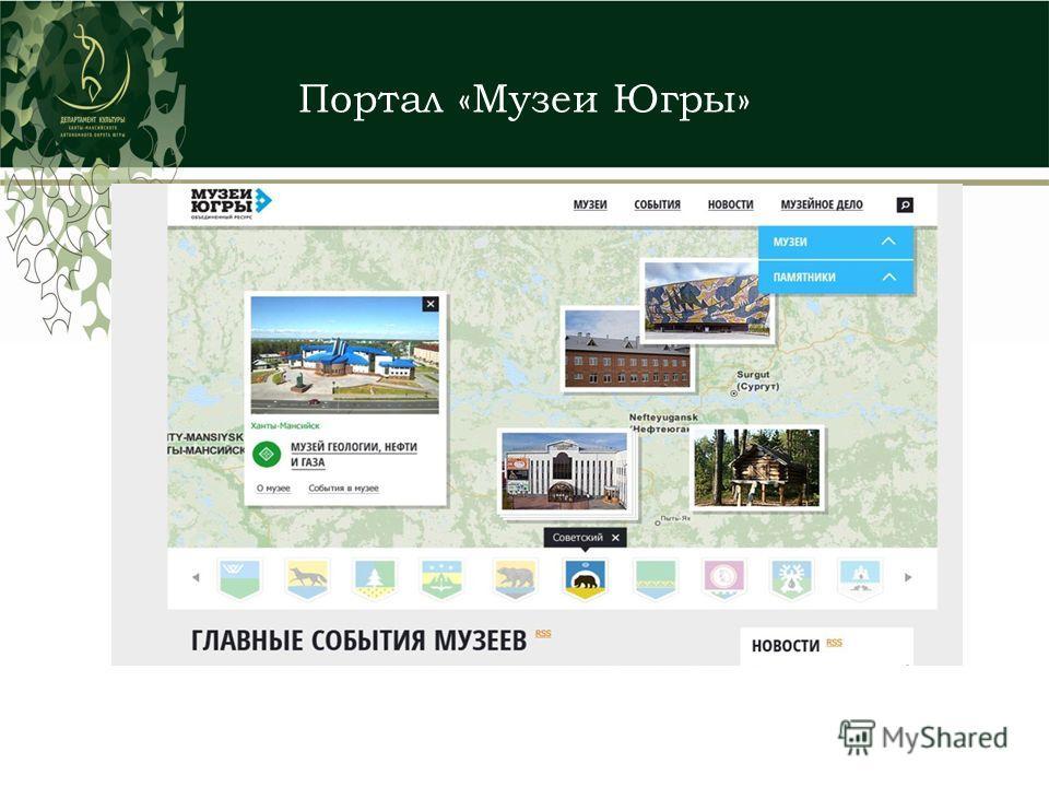 Портал «Музеи Югры»
