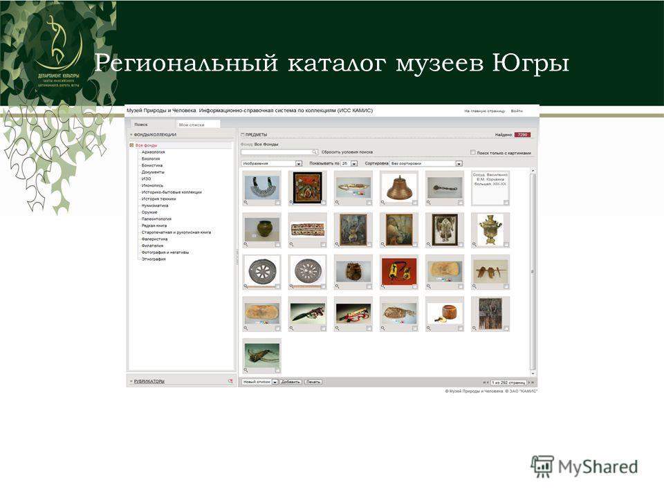 Региональный каталог музеев Югры