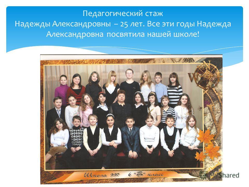 Педагогический стаж Надежды Александровны – 25 лет. Все эти годы Надежда Александровна посвятила нашей школе!