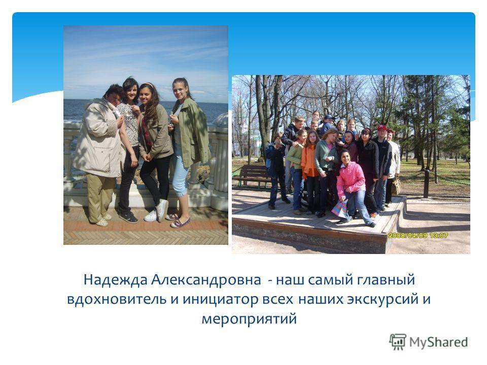Надежда Александровна - наш самый главный вдохновитель и инициатор всех наших экскурсий и мероприятий
