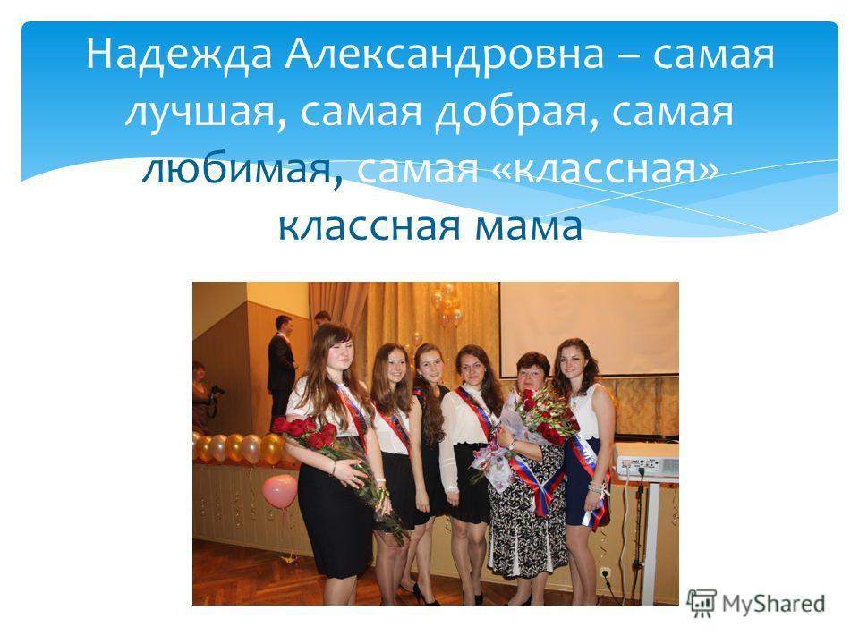 Надежда Александровна – самая лучшая, самая добрая, самая любимая, самая «классная» классная мама