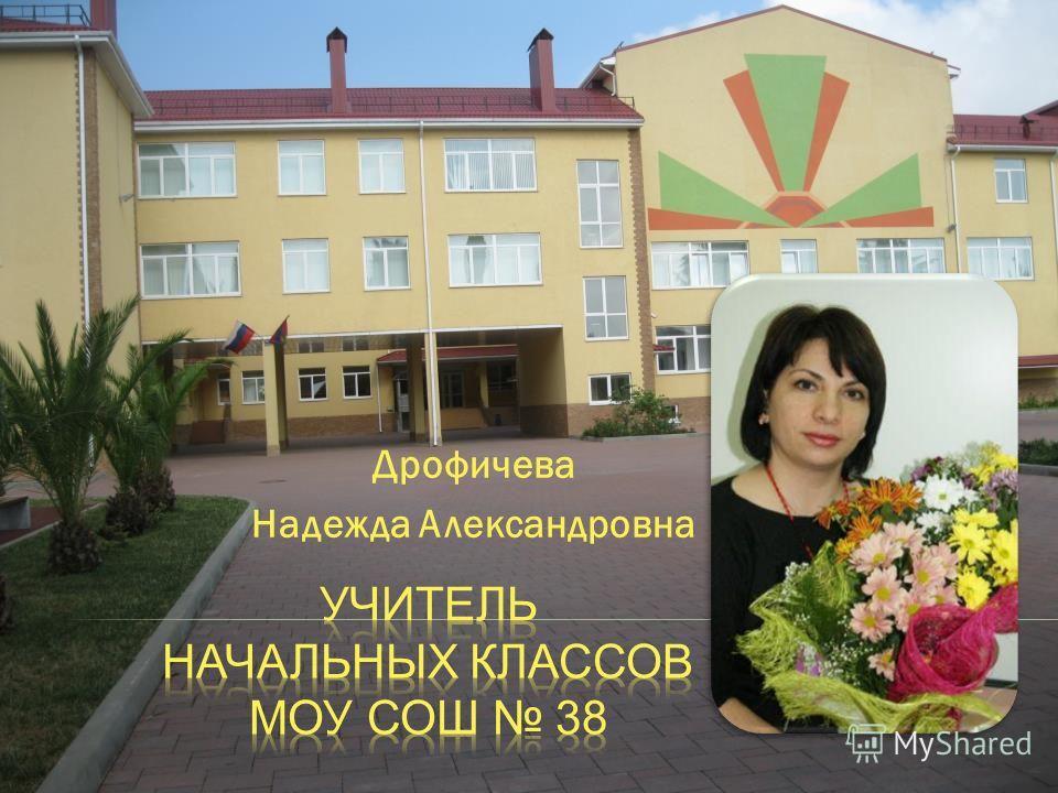 Дрофичева Надежда Александровна