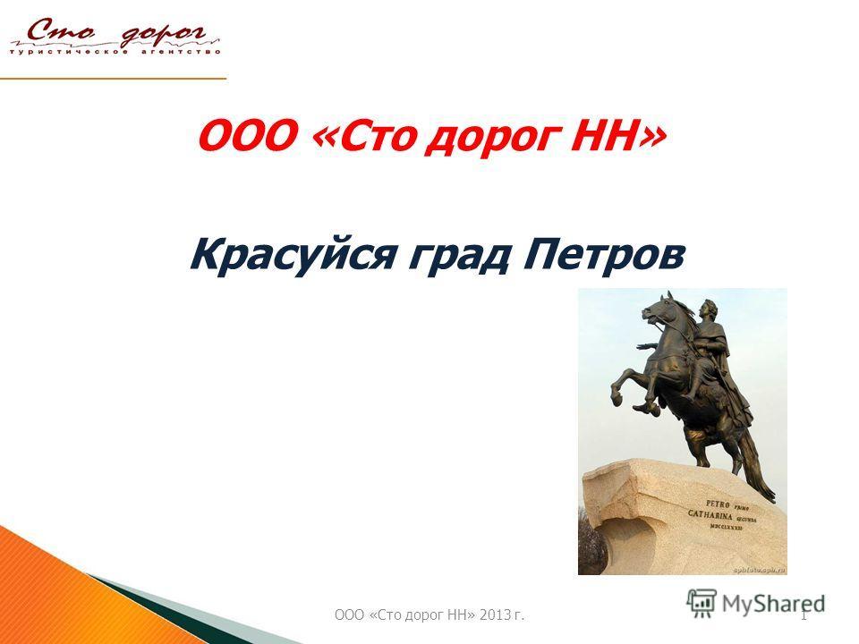ООО «Сто дорог НН» Красуйся град Петров 1ООО «Сто дорог НН» 2013 г.
