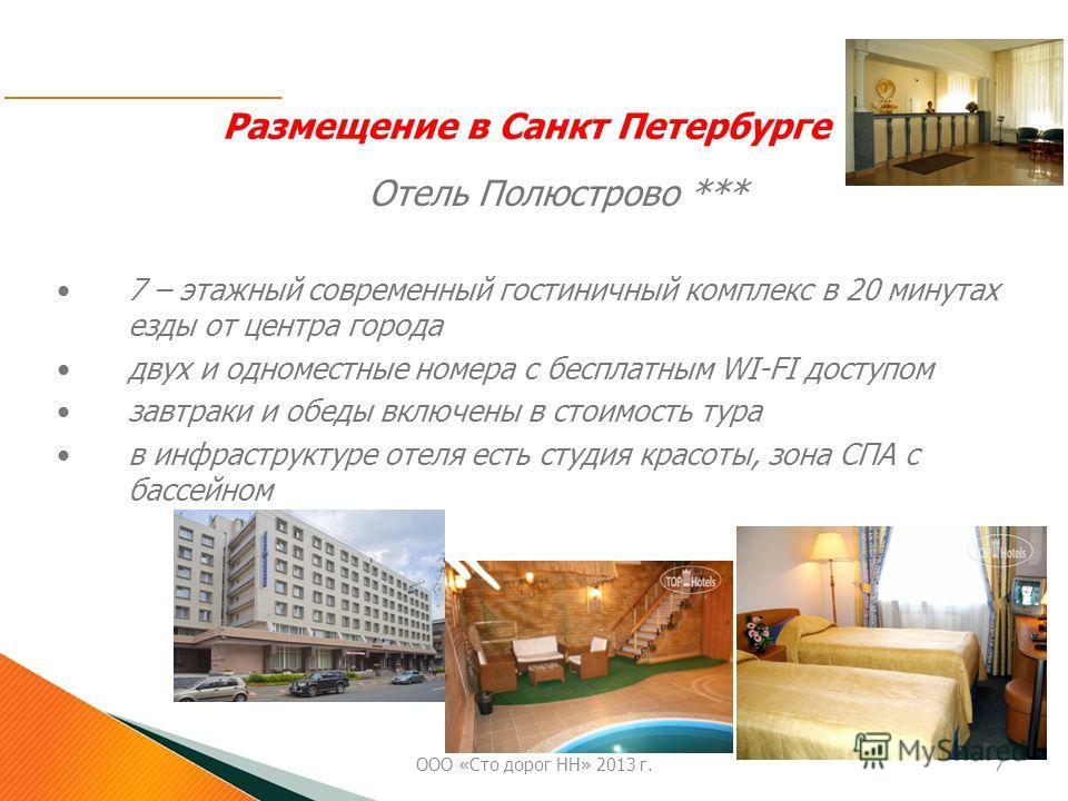 Размещение в Санкт Петербурге Отель Полюстрово *** 7 – этажный современный гостиничный комплекс в 20 минутах езды от центра города двух и одноместные номера с бесплатным WI-FI доступом завтраки и обеды включены в стоимость тура в инфраструктуре отеля