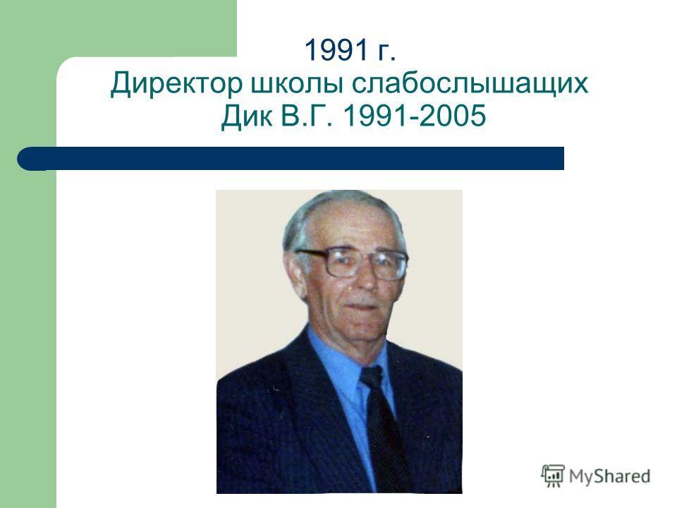 1991 г. Директор школы слабослышащих Дик В.Г. 1991-2005