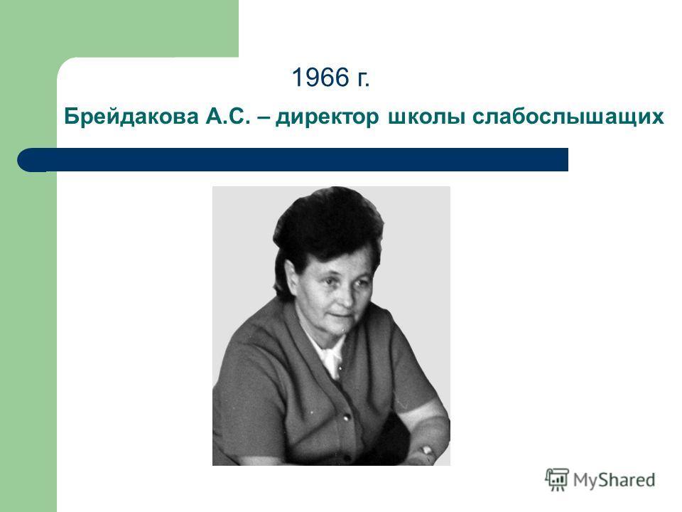 Брейдакова А.С. – директор школы слабослышащих 1966 г.