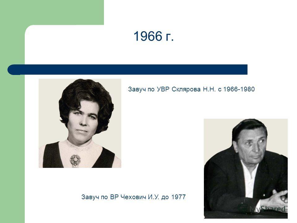 Завуч по УВР Склярова Н.Н. с 1966-1980 Завуч по ВР Чехович И.У. до 1977