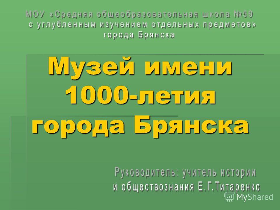 Музей имени 1000-летия города Брянска