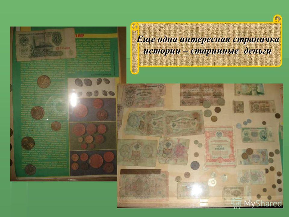 Еще одна интересная страничка истории – старинные деньги