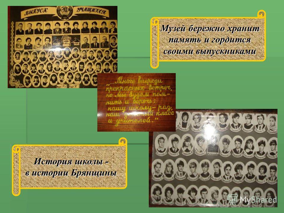 История школы - в истории Брянщины Музей бережно хранит память и гордится своими выпускниками