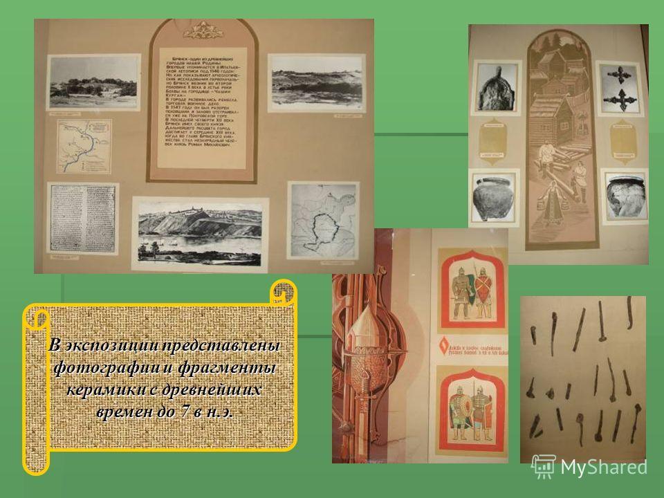 В экспозиции представлены фотографии и фрагменты керамики с древнейших времен до 7 в н.э.