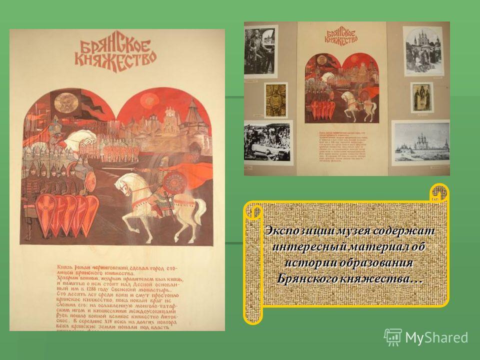 Экспозиции музея содержат интересный материал об истории образования Брянского княжества…