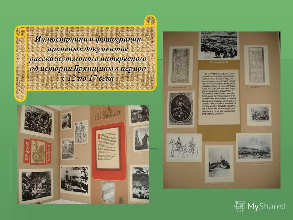Иллюстрации и фотограции архивных документов расскажут моного интересного об истории Брянщины в период с 12 по 17 века