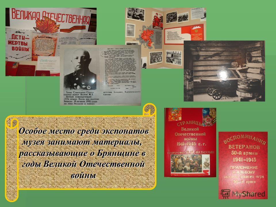 Особое место среди экспонатов музея занимают материалы, рассказывающие о Брянщине в годы Великой Отечественной войны