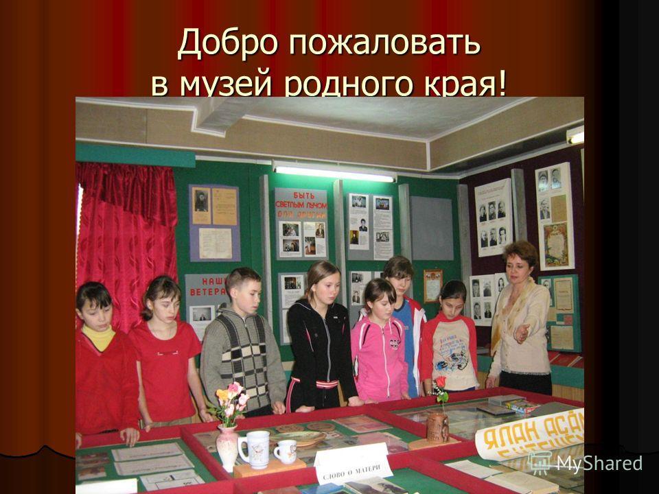 Добро пожаловать в музей родного края!
