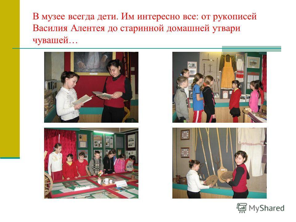 В музее всегда дети. Им интересно все: от рукописей Василия Алентея до старинной домашней утвари чувашей…