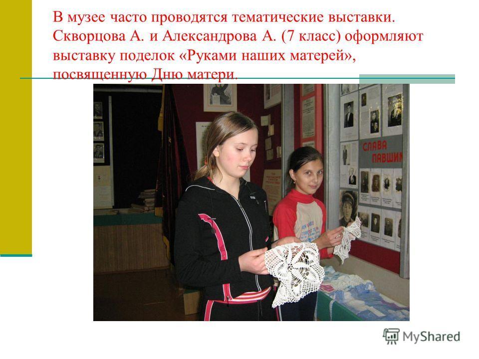 В музее часто проводятся тематические выставки. Скворцова А. и Александрова А. (7 класс) оформляют выставку поделок «Руками наших матерей», посвященную Дню матери.
