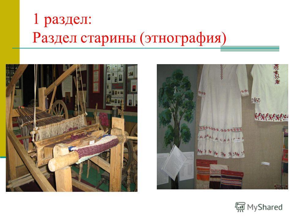1 раздел: Раздел старины (этнография)