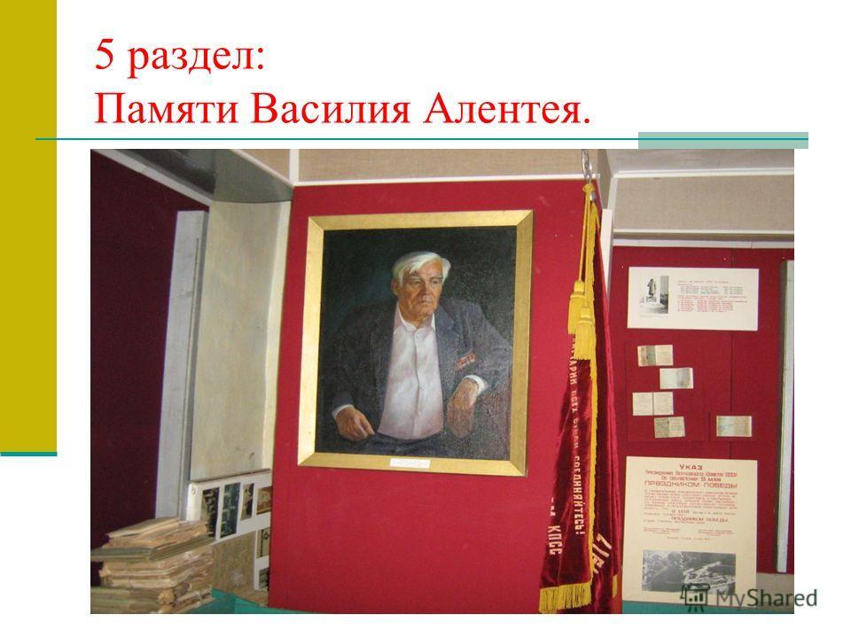 5 раздел: Памяти Василия Алентея.