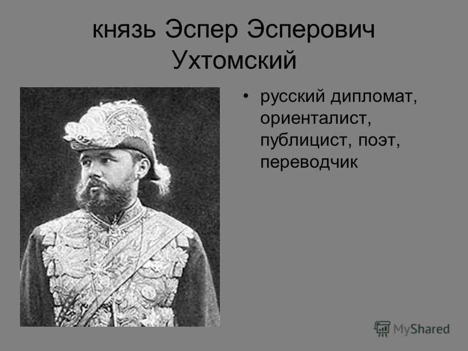 князь Эспер Эсперович Ухтомский русский дипломат, ориенталист, публицист, поэт, переводчик