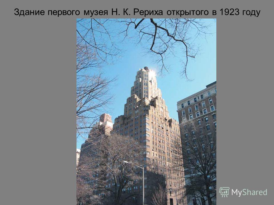 Здание первого музея Н. К. Рериха открытого в 1923 году
