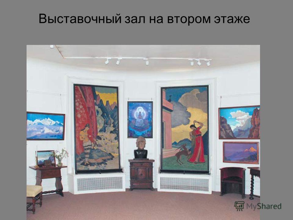 Выставочный зал на втором этаже