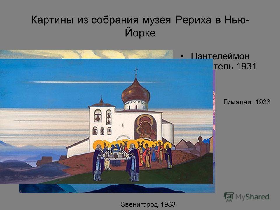 Картины из собрания музея Рериха в Нью- Йорке Пантелеймон Целитель 1931 Гималаи. 1933 Звенигород 1933