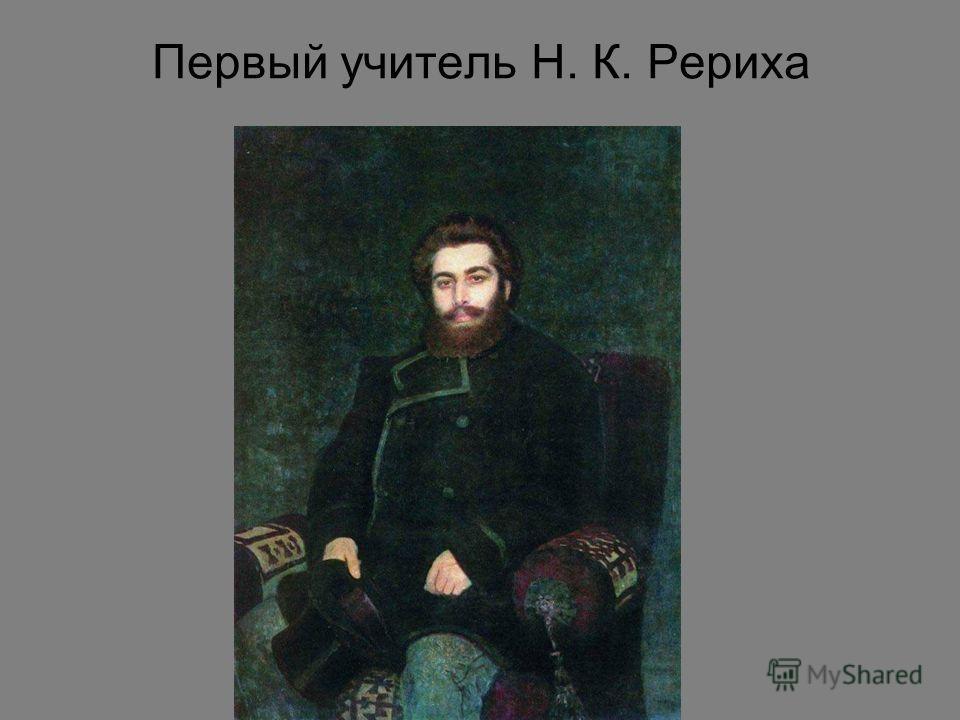 Первый учитель Н. К. Рериха
