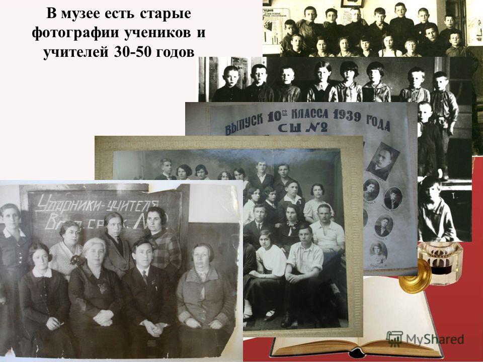 В музее есть старые фотографии учеников и учителей 30-50 годов
