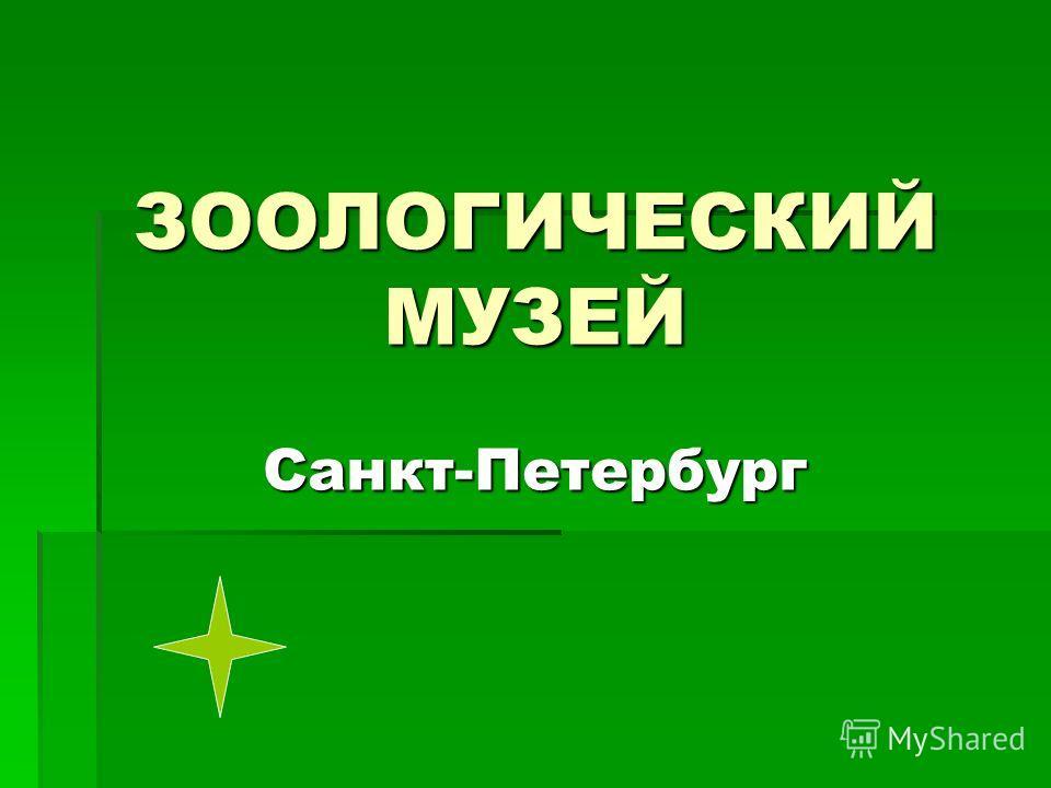 ЗООЛОГИЧЕСКИЙ МУЗЕЙ Санкт-Петербург