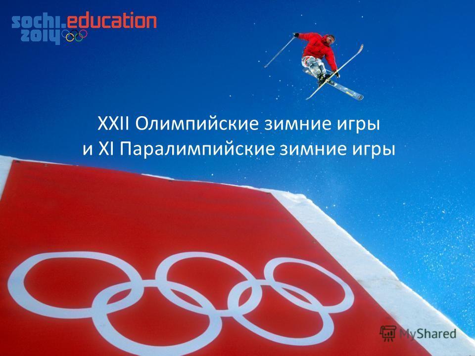 XXII Олимпийские зимние игры и XI Паралимпийские зимние игры