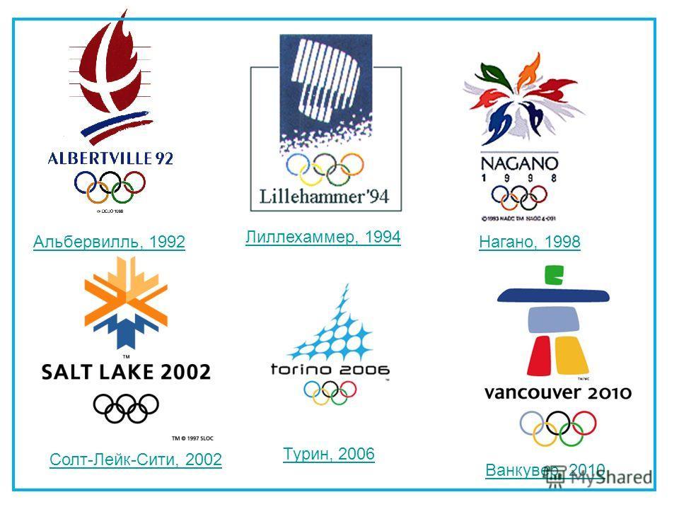 Ванкувер, 2010 Альбервилль, 1992 Лиллехаммер, 1994 Нагано, 1998 Солт-Лейк-Сити, 2002 Турин, 2006